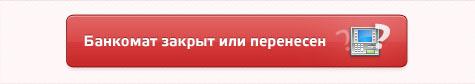Банкоматы Альфа-Банк в Санкт-Петербурге / ВСЕ